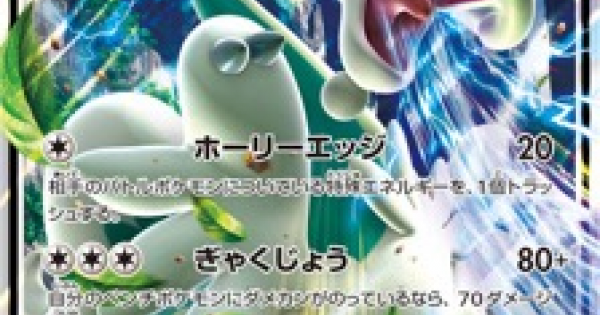 【ポケモンカード】ジジーロンGX(SM1+)のカード情報【ポケカ】