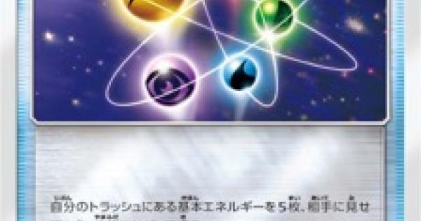 【ポケモンカード】エネルギーリサイクル(SM1+)のカード情報【ポケカ】
