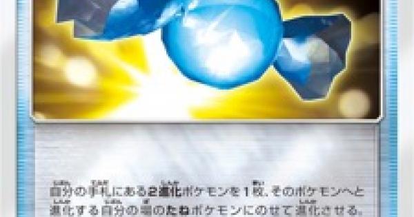 【ポケモンカード】ふしぎなアメ(SM1+)のカード情報【ポケカ】
