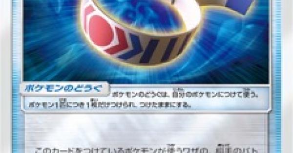 【ポケモンカード】こだわりハチマキ(SM1+)のカード情報【ポケカ】