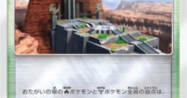 【ポケモンカード】日輪の祭壇(SM1+)のカード情報【ポケカ】