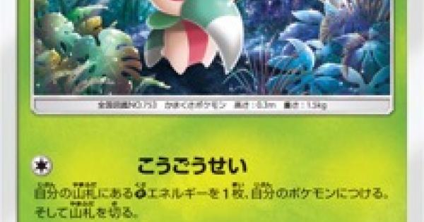 【ポケモンカード】カリキリ(SM1M)のカード情報【ポケカ】