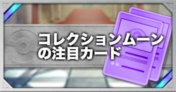 【ポケモンカード】コレクションムーンで注目のカードとGXポケモンまとめ【ポケカ】