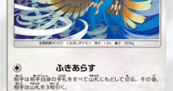 オニドリル(SM1M)のカード情報