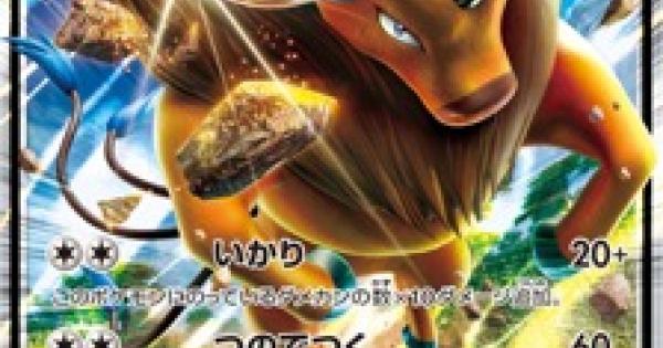 【ポケモンカード】ケンタロスGX(SM1M)のカード情報【ポケカ】