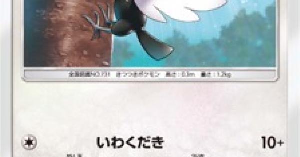 ツツケラ(SM1M)のカード情報