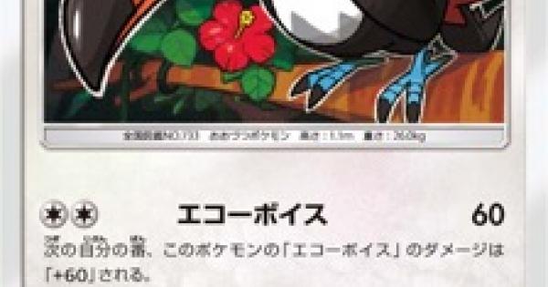 【ポケモンカード】ドデカバシ(SM1M)のカード情報【ポケカ】