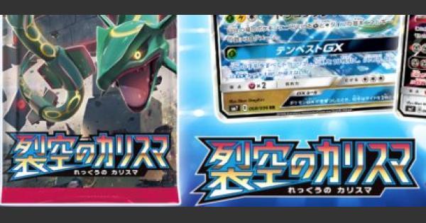 【ポケモンカード】裂空のカリスマの収録カードリスト【ポケカ】