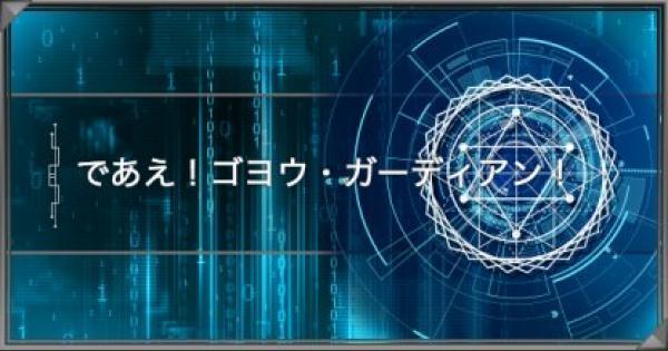 【遊戯王デュエルリンクス】スキル「であえ!ゴヨウ・ガーディアン!」の入手方法と使い方
