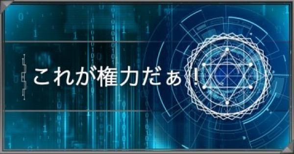 【遊戯王デュエルリンクス】スキル「これが権力だぁ!」の入手方法と使い方
