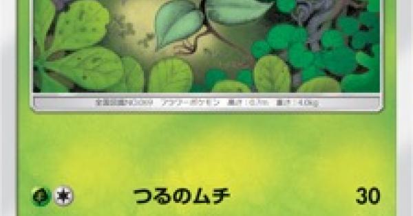 【ポケモンカード】マダツボミ(SM2K)のカード情報【ポケカ】
