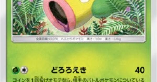 【ポケモンカード】ウツドン(SM2K)のカード情報【ポケカ】