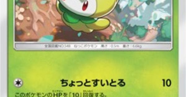 【ポケモンカード】チュリネ(SM2K)のカード情報【ポケカ】