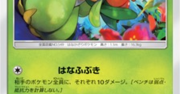 【ポケモンカード】ドレディア(SM2K)のカード情報【ポケカ】