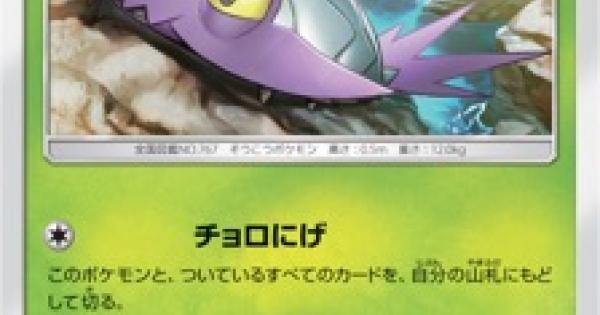 【ポケモンカード】コソクムシ(SM2K)のカード情報【ポケカ】