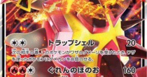 【ポケモンカード】バクガメスGX(SM2K)のカード情報【ポケカ】