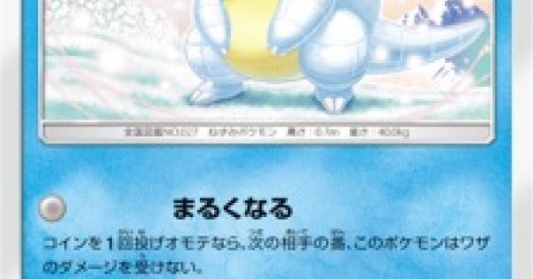 【ポケモンカード】アローラサンド(SM2K)のカード情報【ポケカ】