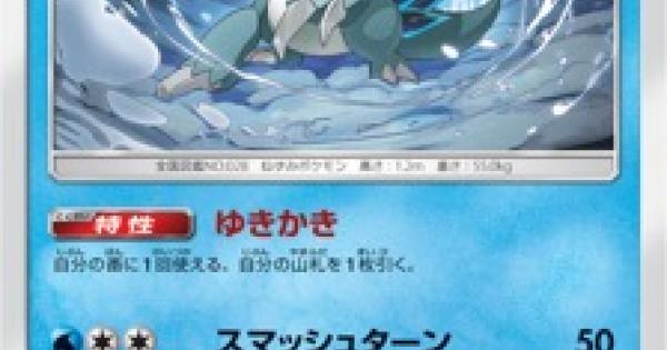 【ポケモンカード】アローラサンドパン(SM2K)のカード情報【ポケカ】