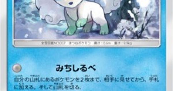 【ポケモンカード】アローラロコン(SM2K)のカード情報【ポケカ】