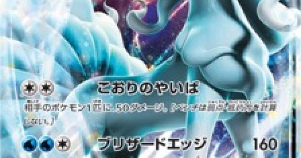 【ポケモンカード】アローラキュウコンGX(SM2K)のカード情報【ポケカ】