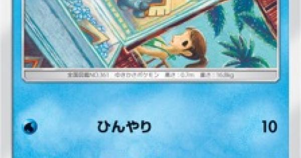 【ポケモンカード】ユキワラシ(SM2K)のカード情報【ポケカ】