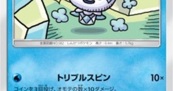 【ポケモンカード】バニプッチ(SM2K)のカード情報【ポケカ】
