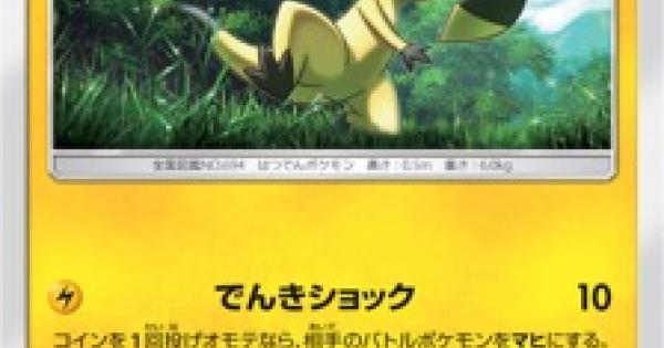 【ポケモンカード】エリキテル(SM2K)のカード情報【ポケカ】