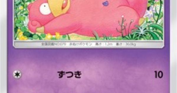 【ポケモンカード】ヤドン(SM2K)のカード情報【ポケカ】