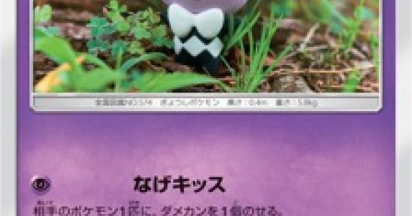 【ポケモンカード】ゴチム(SM2K)のカード情報【ポケカ】