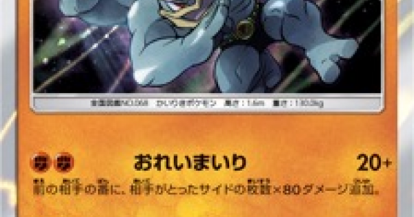 【ポケモンカード】カイリキー(SM2K)のカード情報【ポケカ】
