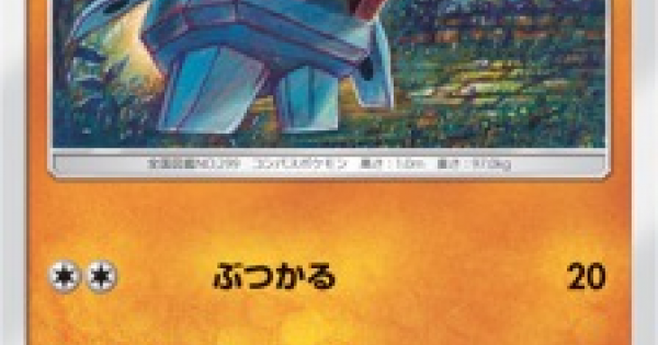 【ポケモンカード】ノズパス(SM2K)のカード情報【ポケカ】