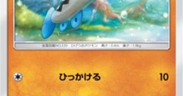 【ポケモンカード】ドジョッチ(SM2K)のカード情報【ポケカ】
