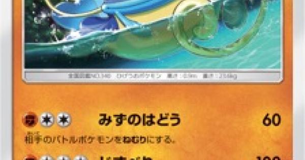 【ポケモンカード】ナマズン(SM2K)のカード情報【ポケカ】