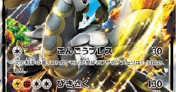 【ポケモンカード】ジャラランガGX(SM2K)のカード情報【ポケカ】