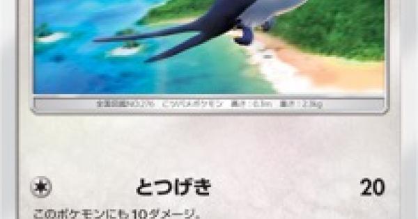 【ポケモンカード】スバメ(SM2K)のカード情報【ポケカ】