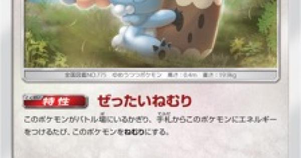【ポケモンカード】ネッコアラ(SM2K)のカード情報【ポケカ】