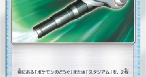 【ポケモンカード】フィールドブロアー(SM2K)のカード情報【ポケカ】