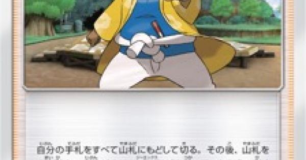 【ポケモンカード】ハラ(SM2K)のカード情報【ポケカ】