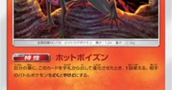 エンニュート(SM2L)のカード情報