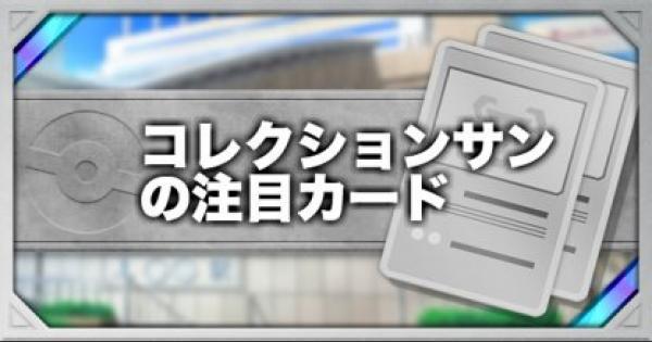 コレクションサンで注目のカードとGXポケモンまとめ
