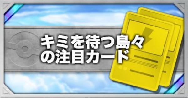 【ポケモンカード】キミを待つ島々で注目のカードとGXポケモンまとめ【ポケカ】