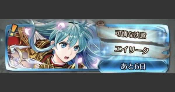 【FEH】伝承エイリーク戦(アビサル)攻略!おすすめキャラを紹介【FEヒーローズ】
