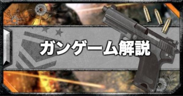 ガンゲームのルール説明と勝利のコツ紹介!