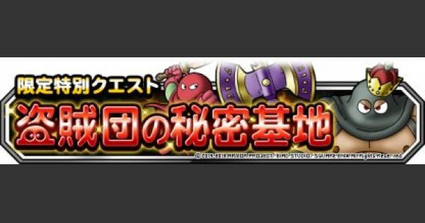 【DQMSL】盗賊団の秘密基地(超級)攻略!カンダタおやぶんを入手しよう!