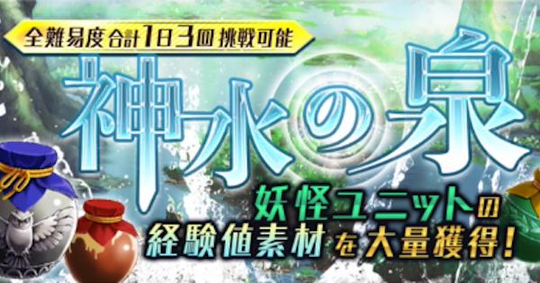【東京コンセプション】神水の集め方と使いみちを解説!【東コン】