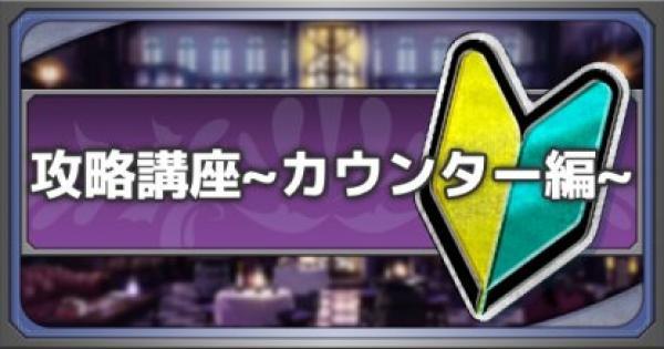リアルイベント「攻略講座~カウンター編~」解説まとめ!