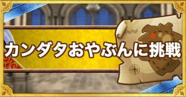 【DQMSL】「カンダタおやぶんに挑戦」攻略!らいじんのヤリを入手!