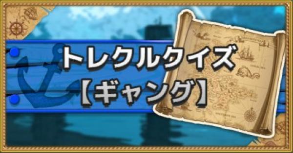 【トレクル】性能クイズ【ギャング】【ワンピース トレジャークルーズ】
