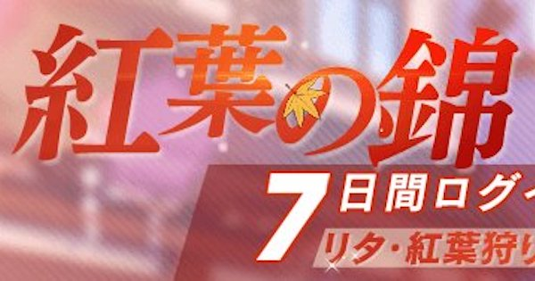 【崩壊3rd】紅葉の錦の特別ログインボーナスが実施!