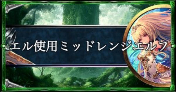 【シャドバ】新環境で16連勝!エル使用ミッドレンジエルフ!【シャドウバース】